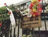 真相沉寂18年!中国大使馆被炸案终解密