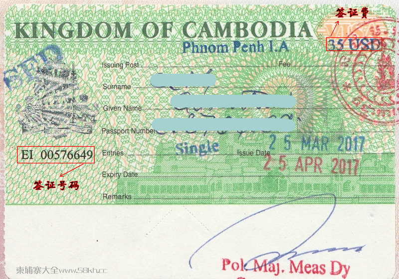 柬埔寨落地证样本